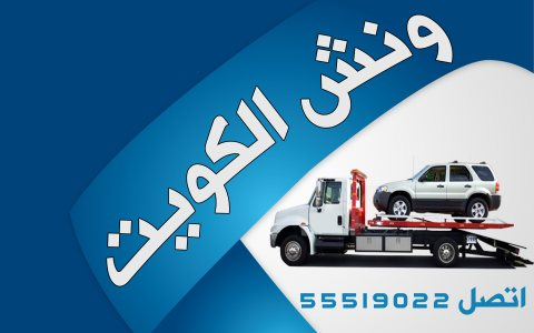 ونش سطحة كرين بدالة ونشات سطحات في الكويت