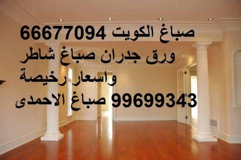 ارقام مكتب صباغ الكويت66677094  وأحدث ورق جدران اصباغ بدون ارئحه