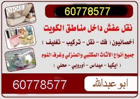نقل عفش الكويت 60778577 ابوعبدالله