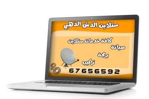 فني صيانة برمجة تركيب اشتراك ستلايت رسيفرات الكويت 67656592