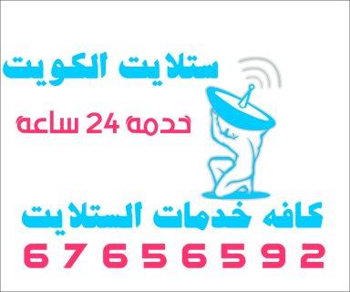 فني ستلايت في بنيدر و خيران و جليعه و الزور للاتصال 67656592