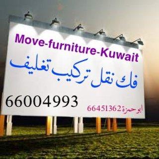 move-kuw 66004993 نقل عفش الكويت