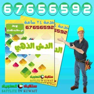 فني ستلايت القرين العدان اشبيلية مبارك الكبير 67656592