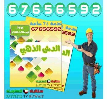 فني ستلايت  الروضه السرة قرطبه حطين السلام 67656592