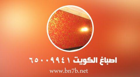 صوره الاولى  اصباغ الكويت 65551641 لدينا كل من جديد من اصباغ