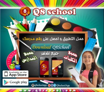 درس خصوصي | مدرسين الكويت | Q8school