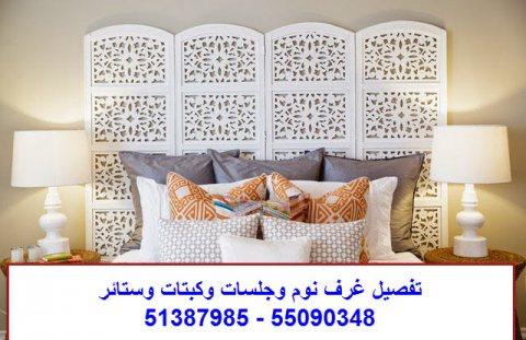 تفصيل غرف نوم بالكويت 55050048 - 51387985