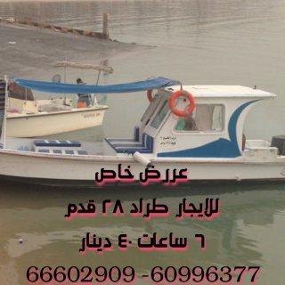 طراد للايجار 60996377