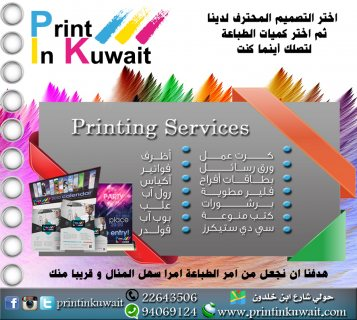 برنت ان كويت | طباعة اوراق |طباعة كروت | الكويت