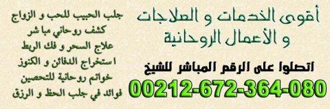 ابغى رقم شيخ روحاني مغربي افضل معالج 00212672364080