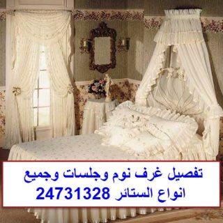 رقم تركيب ستائر الكويت 55757238 تفصيل بردات في الكويت