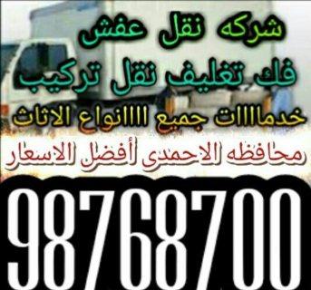نقل عفش 98768700