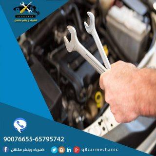 صيانة كهرباء متنقل الرى  سطحة سيارات بالكويت65795742