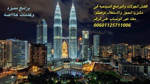 السياحه فى ماليزيا برنامج شهر عسل لمدة 13 يوم فنادق 4 نجوم