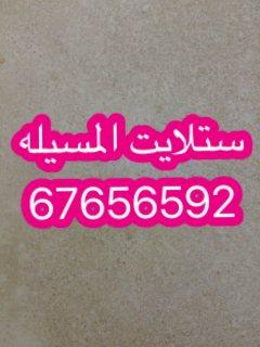 فني ستلايت ابو فطيرة فني ستلايت المسايل 67656592 - 5222654 تركيب