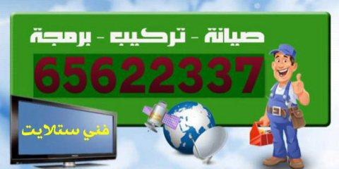 رسيفرات الكويت 65622337 فني رسيفر الكويت فني مبرمج رسيفر الكويت