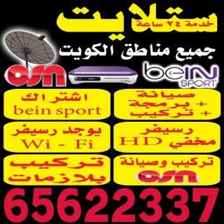 ستلايت و رسيفرات الكويت رقم فني رسيفر65622337 بيع رسيفرات الكويت