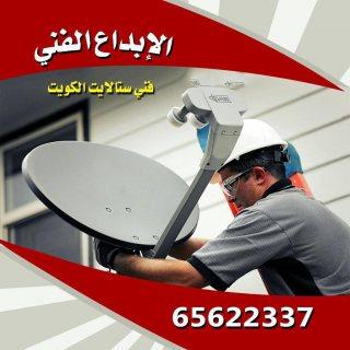 ستلايت الاحمدي_فني ستلايت 65622337_فني رسيفر الاحمدي الصباحية