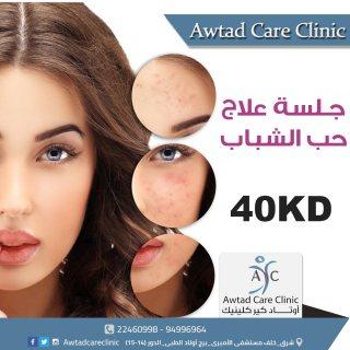 علاج حب الشباب | علاج البشرة | افضل دكتور جلدية في الكويت