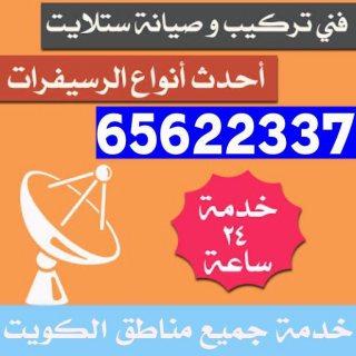 تصليح رسيفر الكويت بيع رسيفرات 65622337 فني رسيفر الظهر جابرالعل