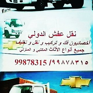 نقل عفش الكويت 99878315