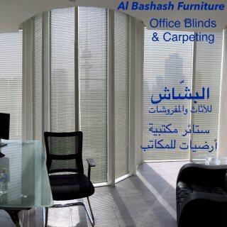 شركة ستائر رول البشاش في الكويت