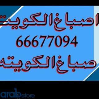 معلم صباغ محترف بالكويت 99699343  تركيب جبس بورد فى الكويت