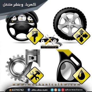 كهرباء وبنشر متنقل   أفضل ميكانيكى سيارات بالكويت