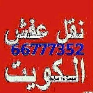 نقل عفش الكويت 66777352 المنطقة العاشرة فك تركيب جميع الاثاث