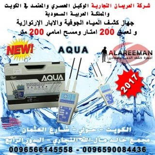 اجهزة كشف المياه الجوفية والابار الارتوازية اكوا | AQUA 2017