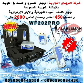 اجهزة كشف المياه الجوفية تحت الارض دبليو اف 202 برو | WF 202 PRO