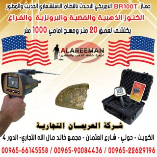 اجهزة كشف الذهب والمعادن  بي ار 100 تي | BR 100 T الامريكي