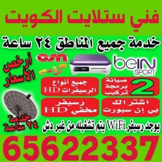 فني ستلايت القرين / 65622337 / مبارك الكبير القصور العدان (فني