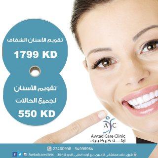 تقويم الاسنان | تقويم الأسنان الشفاف | الأنفيزلاين | افضل عيادة اسنان