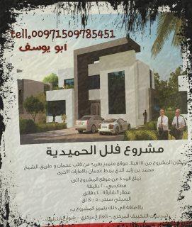 فلل للبيع جاهزة لسكن تملك مواطنين وخلجيين مساحة 5الاف قدم بها 5 غرف من المالك