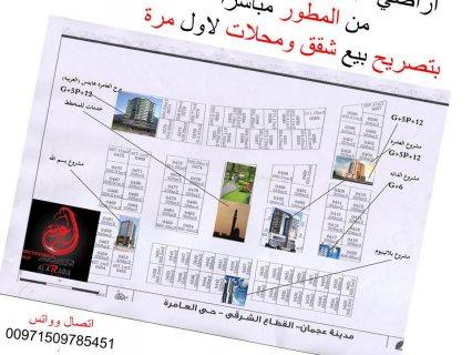 اراضي تجارية للبيع من المالك بتصريح ارضي+6 طوابق على طريق محمد بن ذايد