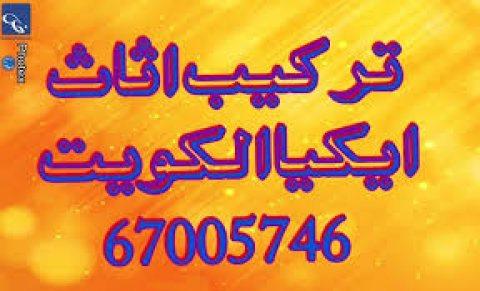 فنى ايكيا الكويت 67005746 تركيب سرير وطولات ايكيا 99699343 بالكرتون
