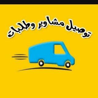 مندوب توصيل طلبات شركة عيون الكويت