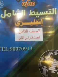 طباعة وتوصيل مذكرات الشامل لجميع مناطق الكويت