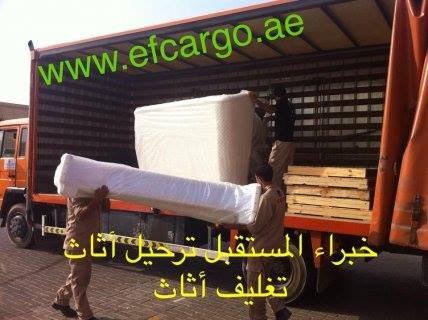 00971502646021 شحن اثاث من دبي الي الكويت