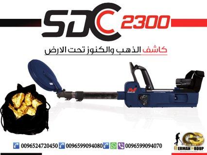 جهاز كشف الذهب والذهب الخام وعروق الذهب والكنوز جهاز sdc2300