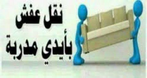 نقل عفش وشحن 66645759 حولى والسالميه بواحمد بالكويت