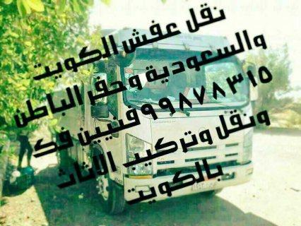 نقل عفش رخيص 99878315