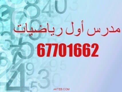67701662 مدرس أول رياضيات