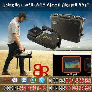 جهاز كشف الذهب والكنوز رويال بيزك - 0096566145558