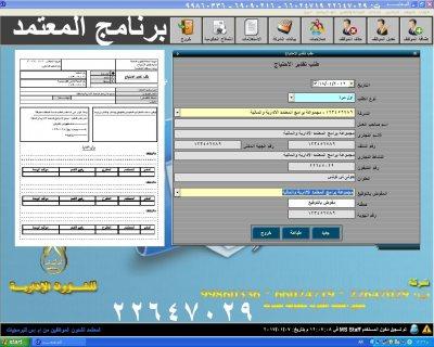 برنامج المعتمد لطباعة النماذج الحكومية الحديثة مع نموذج شؤون الاقامة
