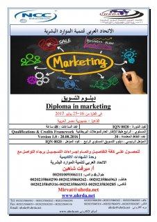 دبلــوم التسويق marketing Diploma in