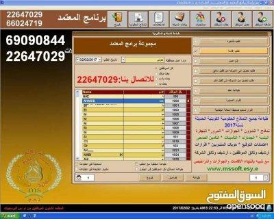 برنامج طباعة النماذج الحكومية الكويتية الحديثة