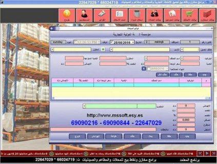 برنامج مخازن ومبيعات وعملاء وموردين  لجميع الانشطة التجارية والمطاعم والصيدليات