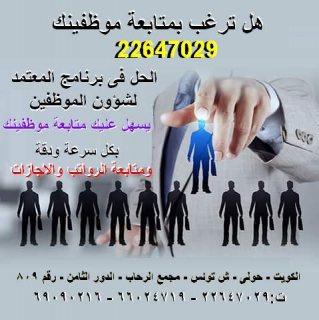 برنامج شئون الموظفين وحساب الرواتب والاجازات  وطباعة النماذج الحكومية